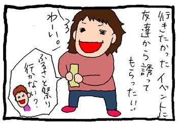 東京ドームにご当地グルメが集結!ふるさと祭り東京☆