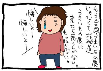 お腹いっぱいで悔しい。もっと食べたくて悔しい。