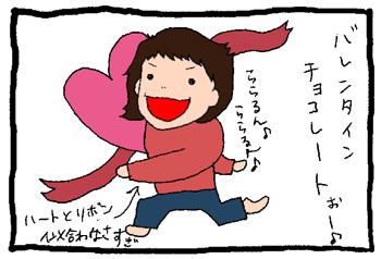 バレンタインチョコレート会へれっつらごー!