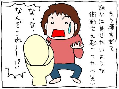 なんじゃこれー!トイレ流れない程の大量出産