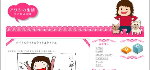 新ブログのデザインモック的な