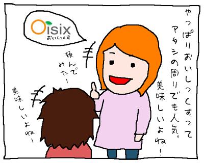 oisixは美味しっくす!