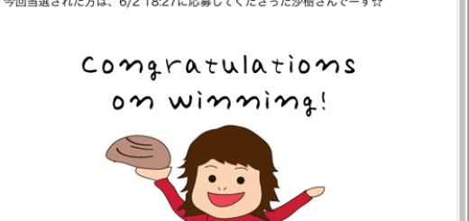 当選おめでとうございます