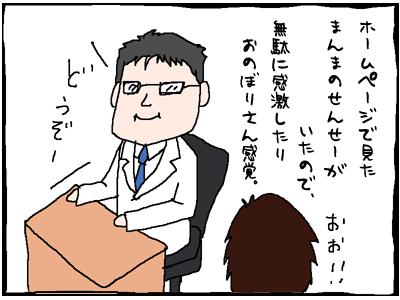 初診初!診!