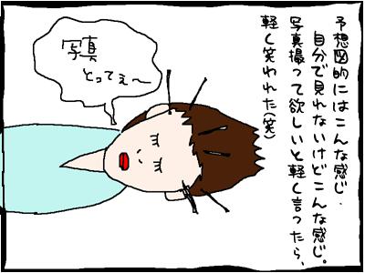 鍼灸(想像)