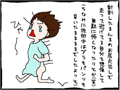 無駄に怖い妄想w