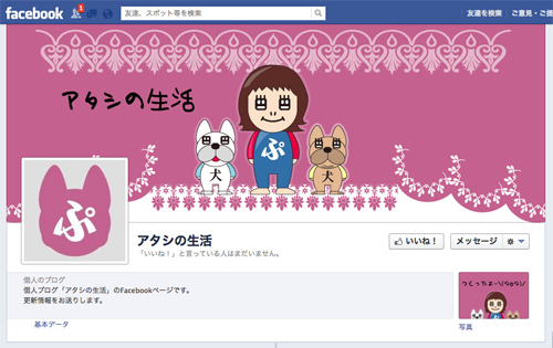 アタシの生活Facebookページ作ったよ☆