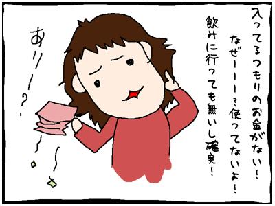 お金なーーい!
