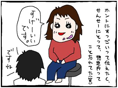 漢方と鍼灸と時々ハゲ