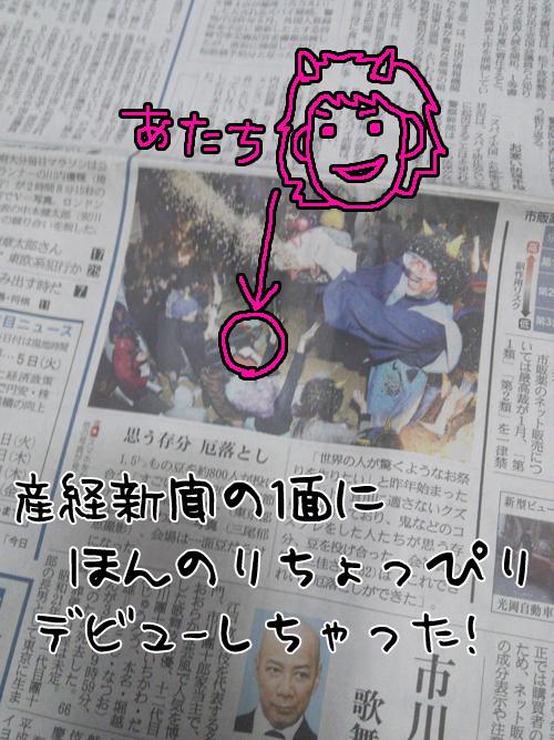 新聞一面でびゅー\(^o^)/