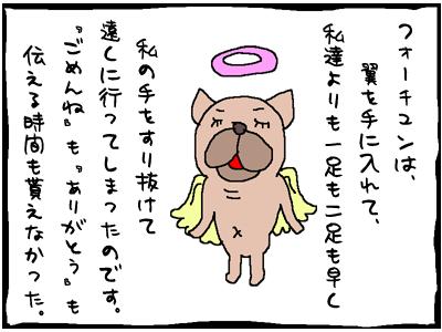 フォーチュンありがとう! vol.4