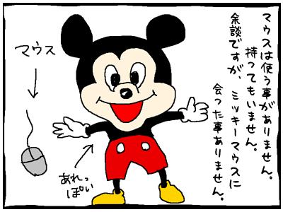 ミッキーマウスマウス!