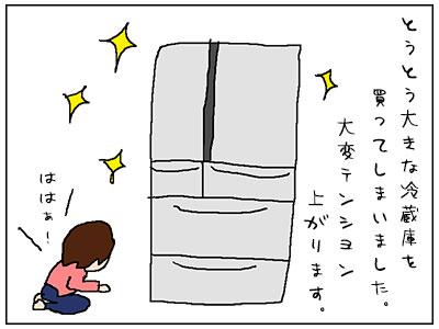 冷蔵庫さまーー!