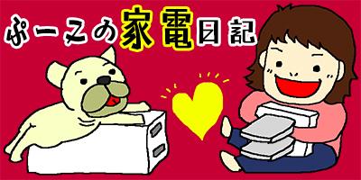 ぷーこの家電日記