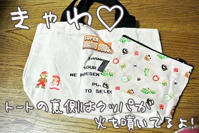 マリオトート☆