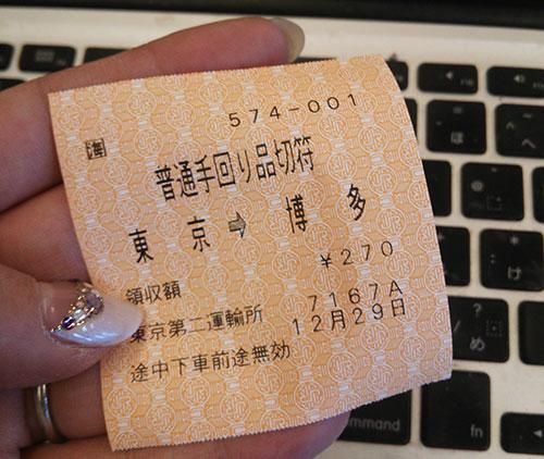 手回り品切符