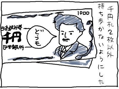 お財布の中は2千円に限定!