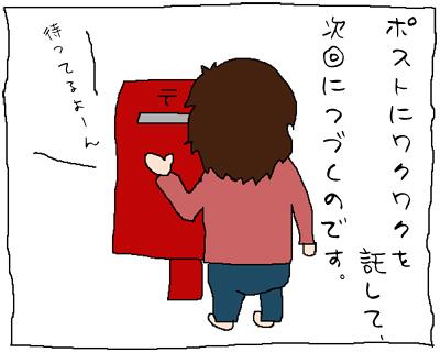 カタログギフト申込みポストイン!