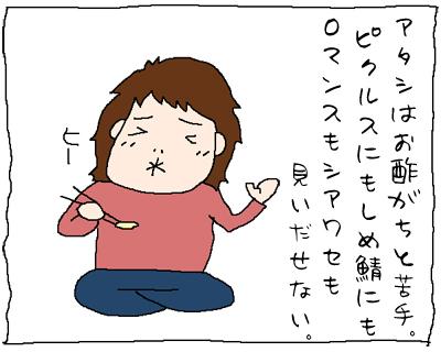 mizkanのお酢の会に行って来た☆