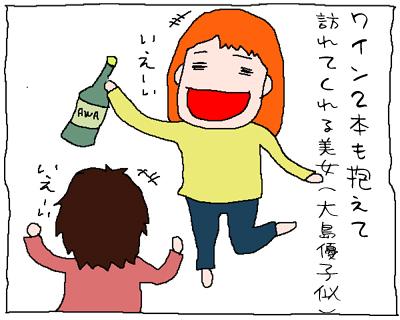 美人がワインを抱えて来た!