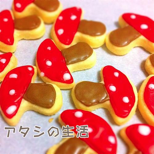 毒キノコクッキー