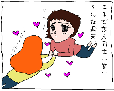 アタシ達恋人かよ?!