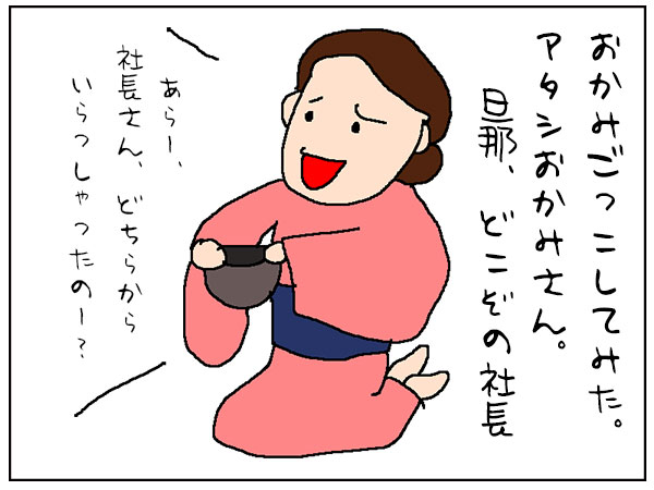 女将ぷーこ