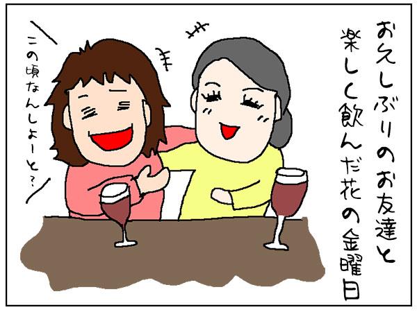 花金に渋谷で飲んだー!