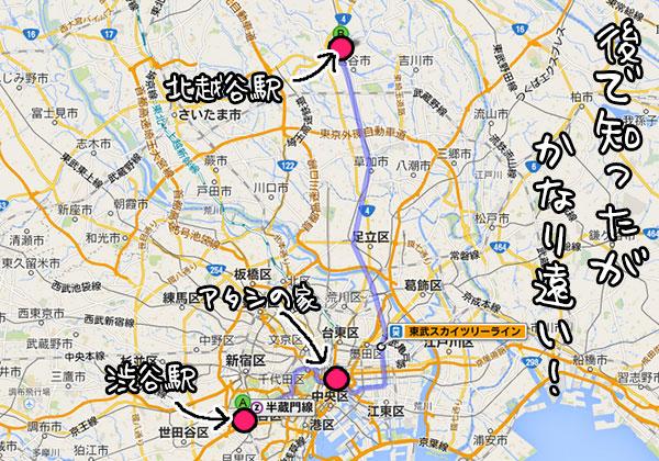 渋谷と自宅と北越谷
