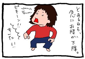 お腹痛いの来たーー!