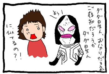 ダダ星人に似てる女ぷーこ