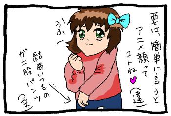 アニメ顔ぷーこ?!