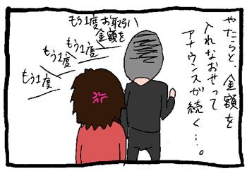 コンビニATMで個人情報漏洩?!