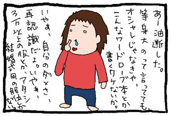 進藤やす子さん著「欲ばりワードローブ」を読んだ。