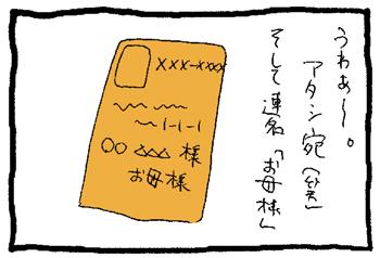 「お母様」と宛名に書かれた結婚紹介所のパンフレット