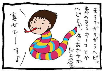 ボーダーonボーダー。無意識にガラガラヘビのような女になってた。
