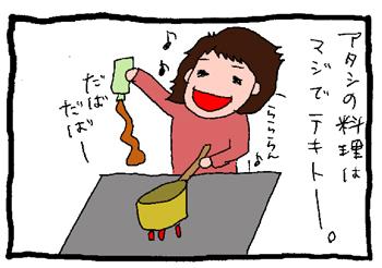 アタシの料理はテキトー