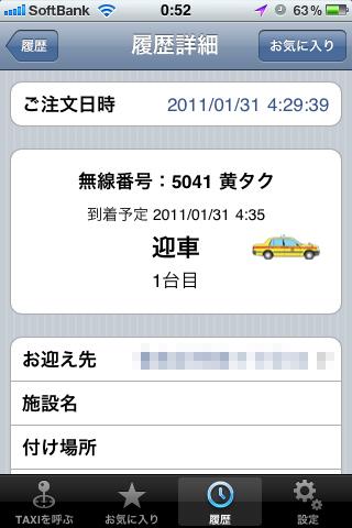 日本交通の迎車アプリ