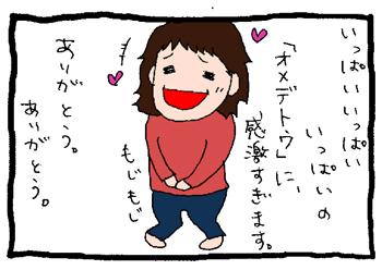 たくさんのおめでとうをありがとう!