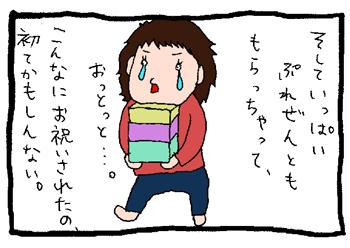 誕生日プレゼントもありがとう!