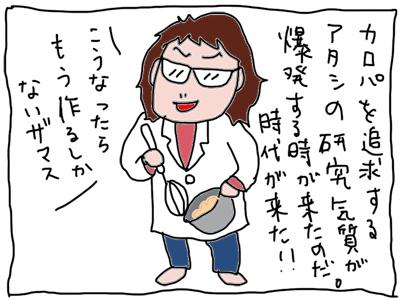 食欲は料理の母。料理研究