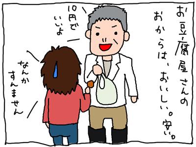 お豆腐屋さんでおからを貰う。
