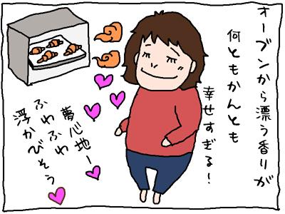 cuoca(クオカ)が街にやってくる☆