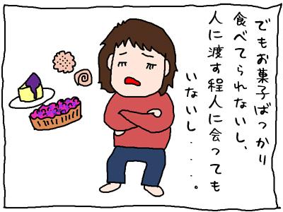 そんなにお菓子ばっかり食べれたれない
