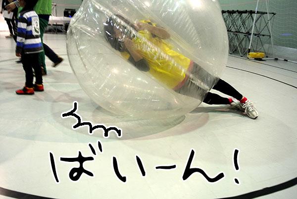 バブルフットボール!ばいーーん!