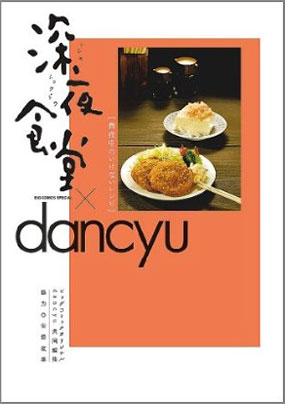 深夜食堂×dancyu 真夜中のいけないレシピ