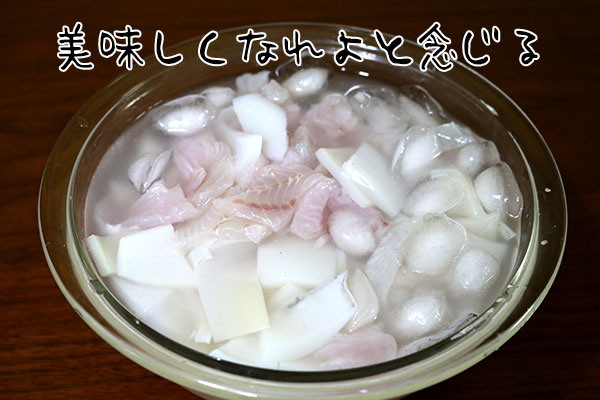 材料を氷水につける