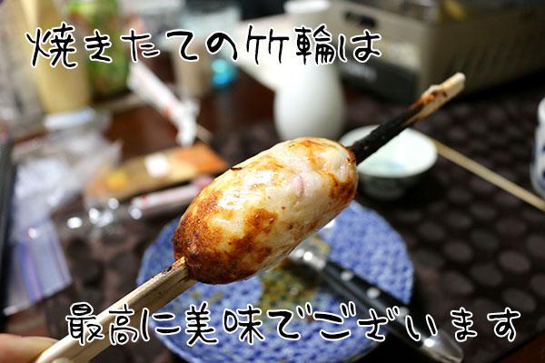 焼きたての竹輪美味しい!