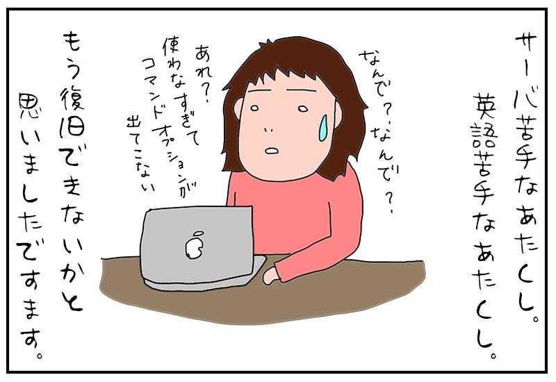 ブログがいきなり落ちてて焦るの巻。