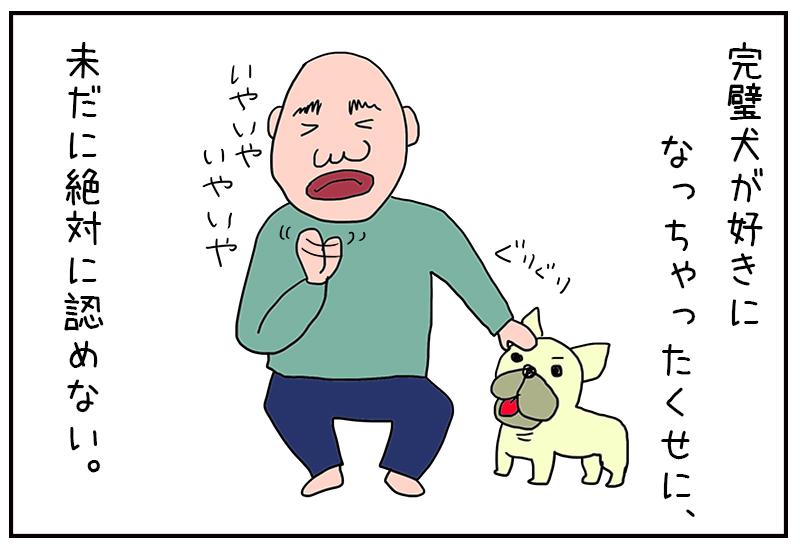 いやいやいやいや。犬嫌い